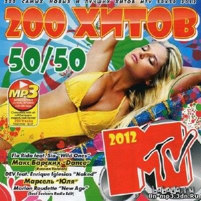 200 Хитов MTV (2012)